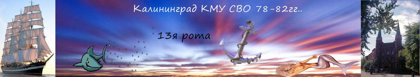 13я рота КМУ СВО